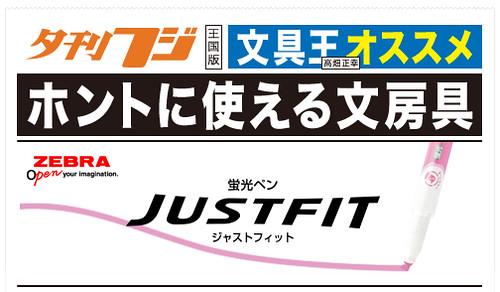 夕刊フジ隔週連載「ホントに使える文房具」10月20日(月)発売です!