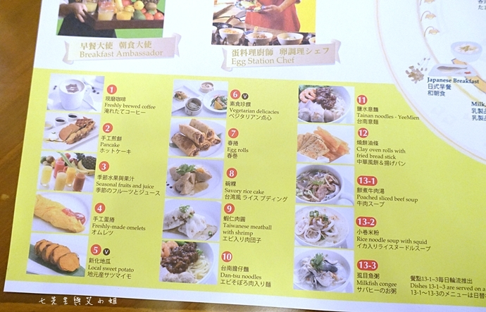 22 香格里拉台南遠東國際飯店醉月軒 cafe 茶軒 餐飲