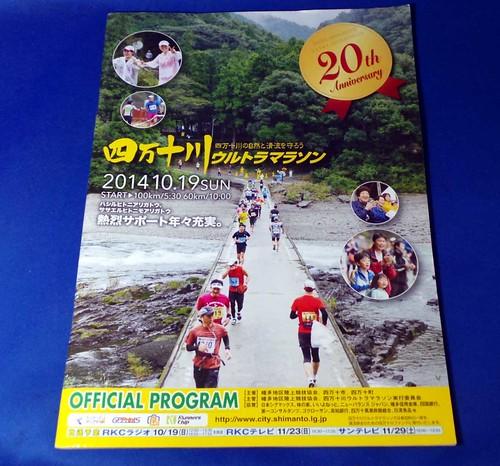 2014shimanto-Pamphlet