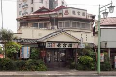 熱海 Atami Japan