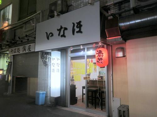 いなほ(江古田)