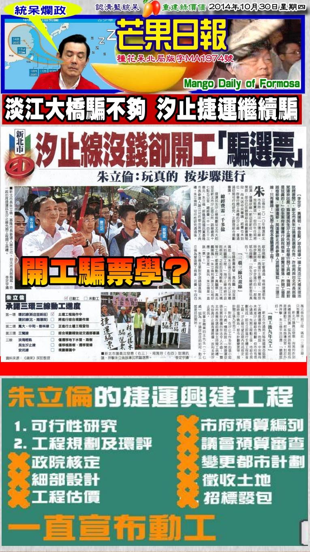141030芒果日報--統呆爛政--淡江大橋騙不夠,汐止捷運繼續騙