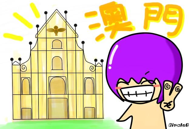 CIRCLEG 2012 JULY MACAU 澳門 一天遊 (2)