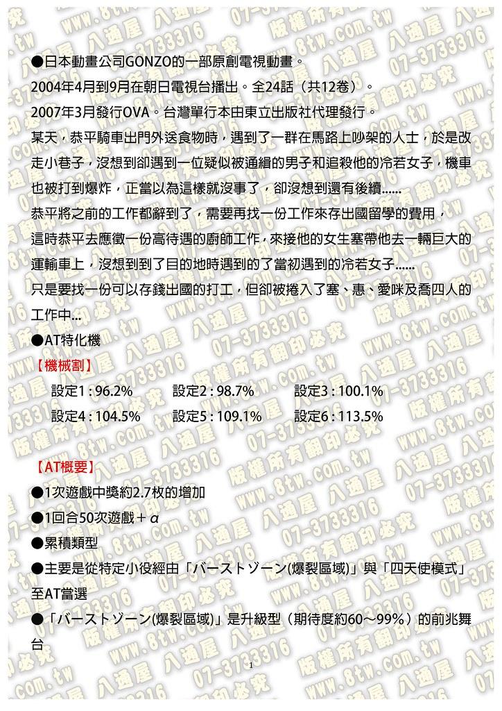 S239爆裂天使 中文版攻略_頁面_02