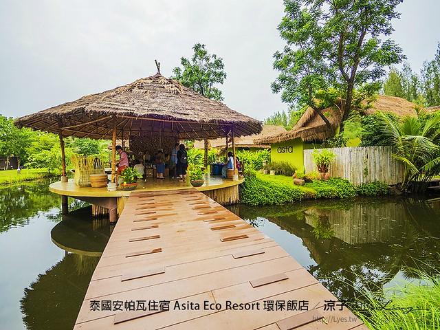 泰國安帕瓦住宿 Asita Eco Resort 環保飯店 1