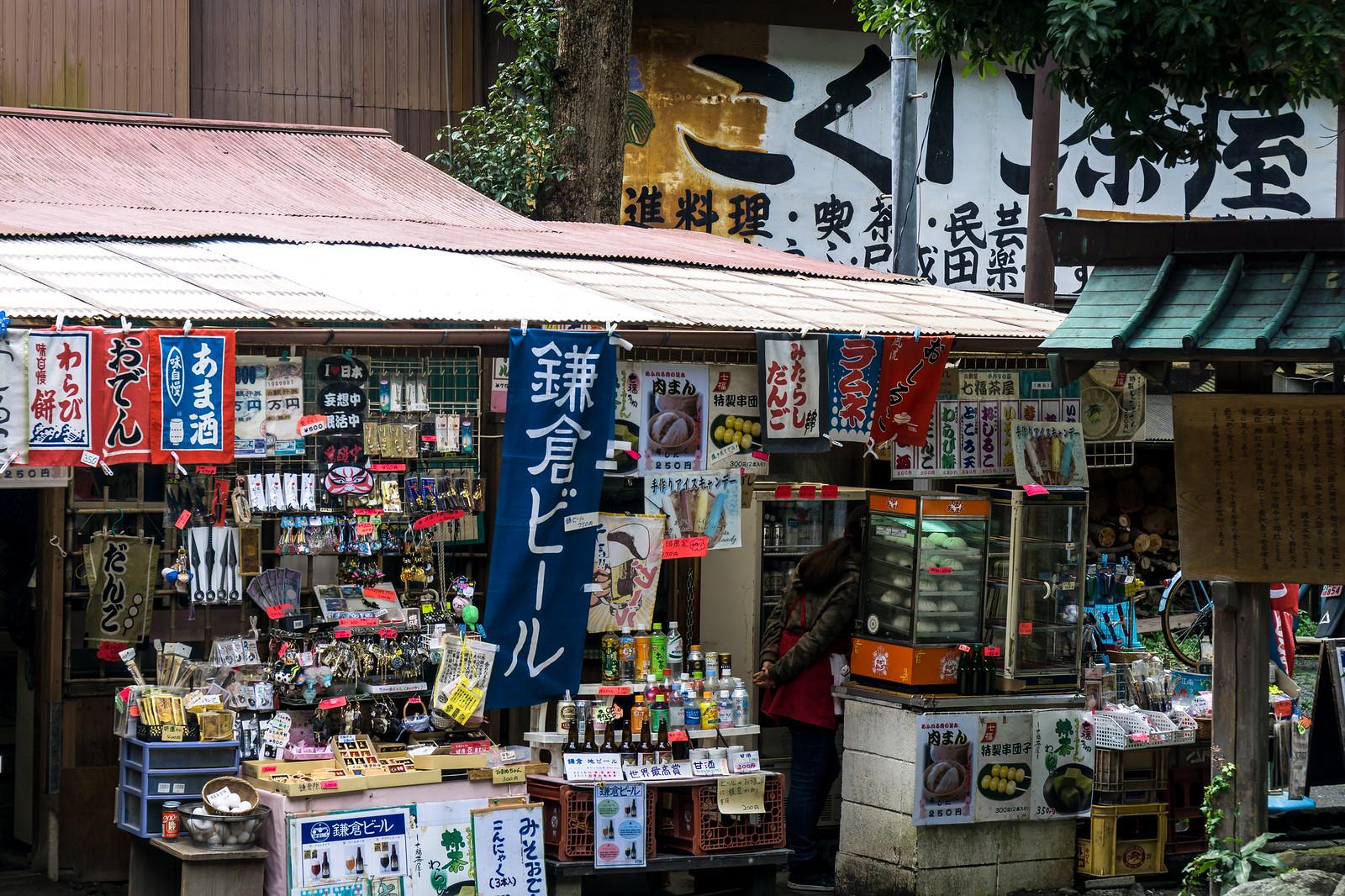 Kamakura_ZeniaraiBenzaiten_03