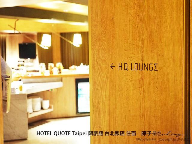 HOTEL QUOTE Taipei 闊旅館 台北飯店 住宿 3