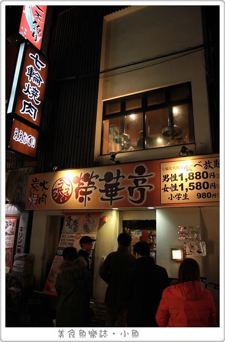 【日本美食】大阪 七輪燒肉/榮華亭炭火燒肉放題