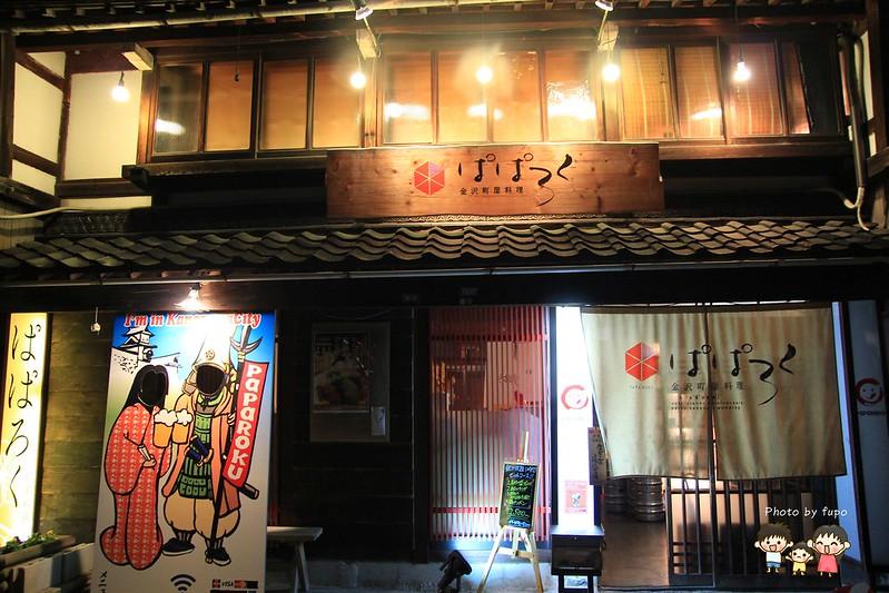 金澤町屋料理 001