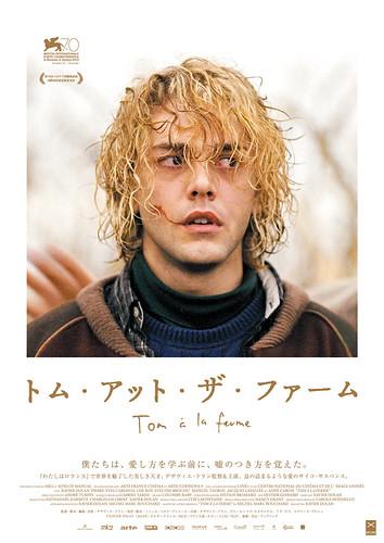 映画『トム・アット・ザ・ファーム』