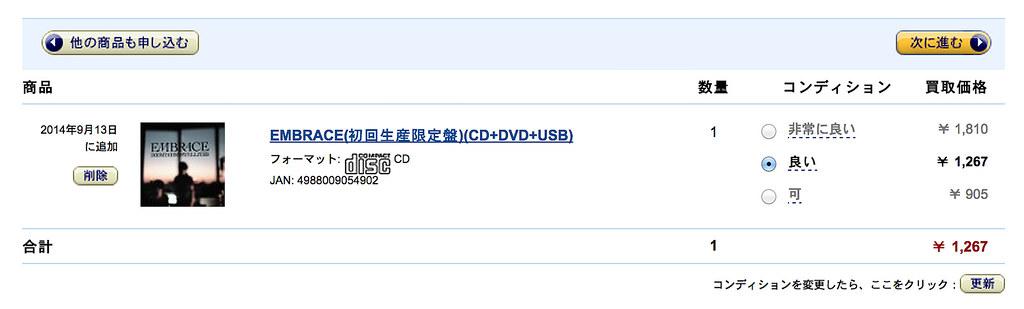 Amazon CD買取サービス