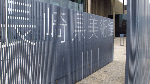 羅沁穎 - 長崎縣美術館 看隈研吾大師的設計