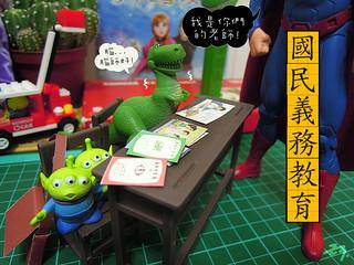 【玩具人'Toys' night out'投稿】_★校園小劇場★