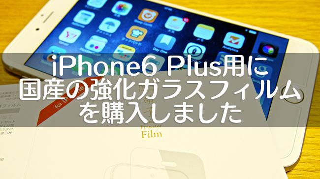 iphone6plus_glass_film