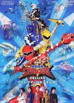Bakuryu Sentai Abaranger - Bakuryu Sentai Abaranger (2003) 2003 Poster