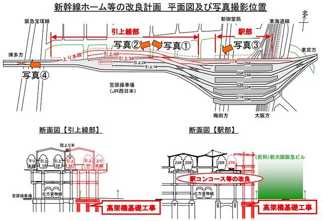 阪急新大阪連絡線6