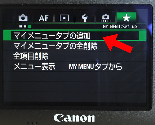 EOS 7D Mark II_MY menu_3