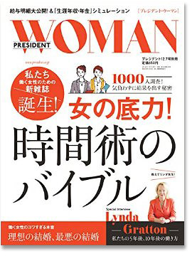 11月7日(金) 発売「プレジデント別冊 WOMAN」に掲載!