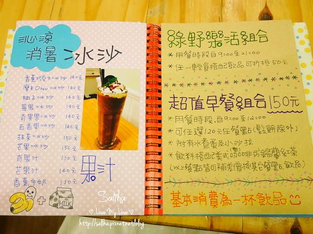 可愛下午茶綠野仙蹤 (5)