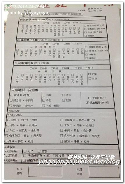20140429虎尾香港車仔麵_4366