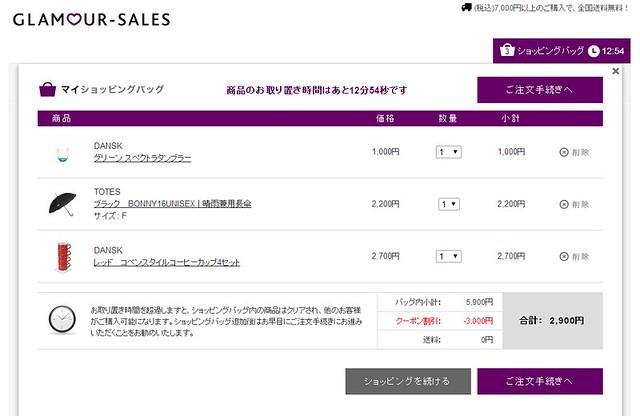 ファッション通販セール.com_201