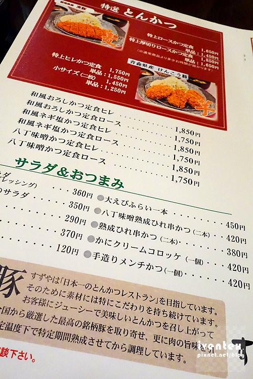 14刀口力日本東京新宿すずやSUZUYA日式炸豬排茶泡飯