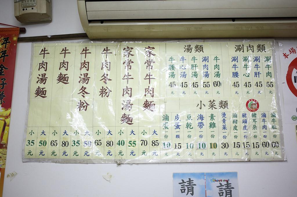 20141008板橋-莊敬路263巷口牛肉麵 (4)