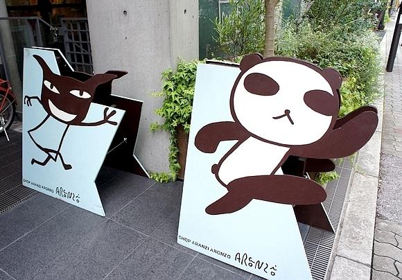 大阪必逛阿朗基本店02