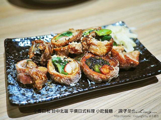 小春日和 台中北區 平價日式料理 小吃餐廳 11