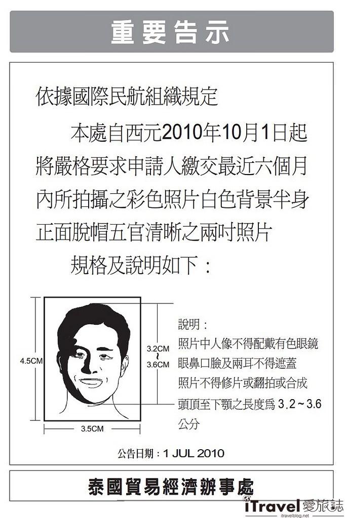 泰国观光签证办理教学 (22)
