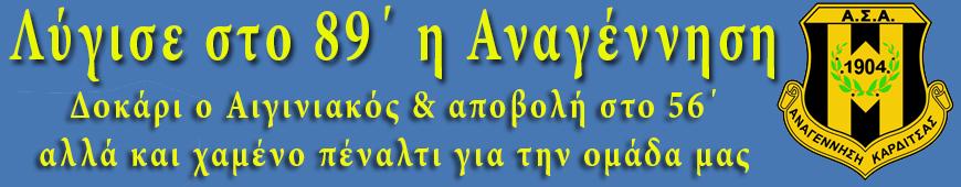 19102014-aiginiakos-anagennisi-karditsas