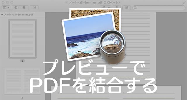 preview_app_bind_pdf