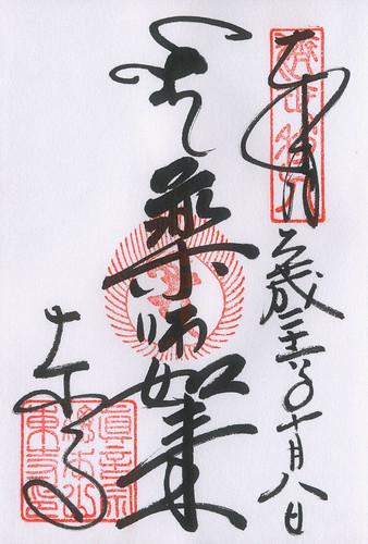 東寺 御朱印 金堂(薬師如来)