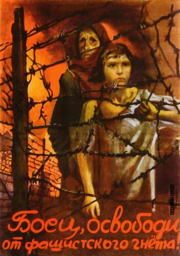 《法西斯分子是凶手》宣传画16