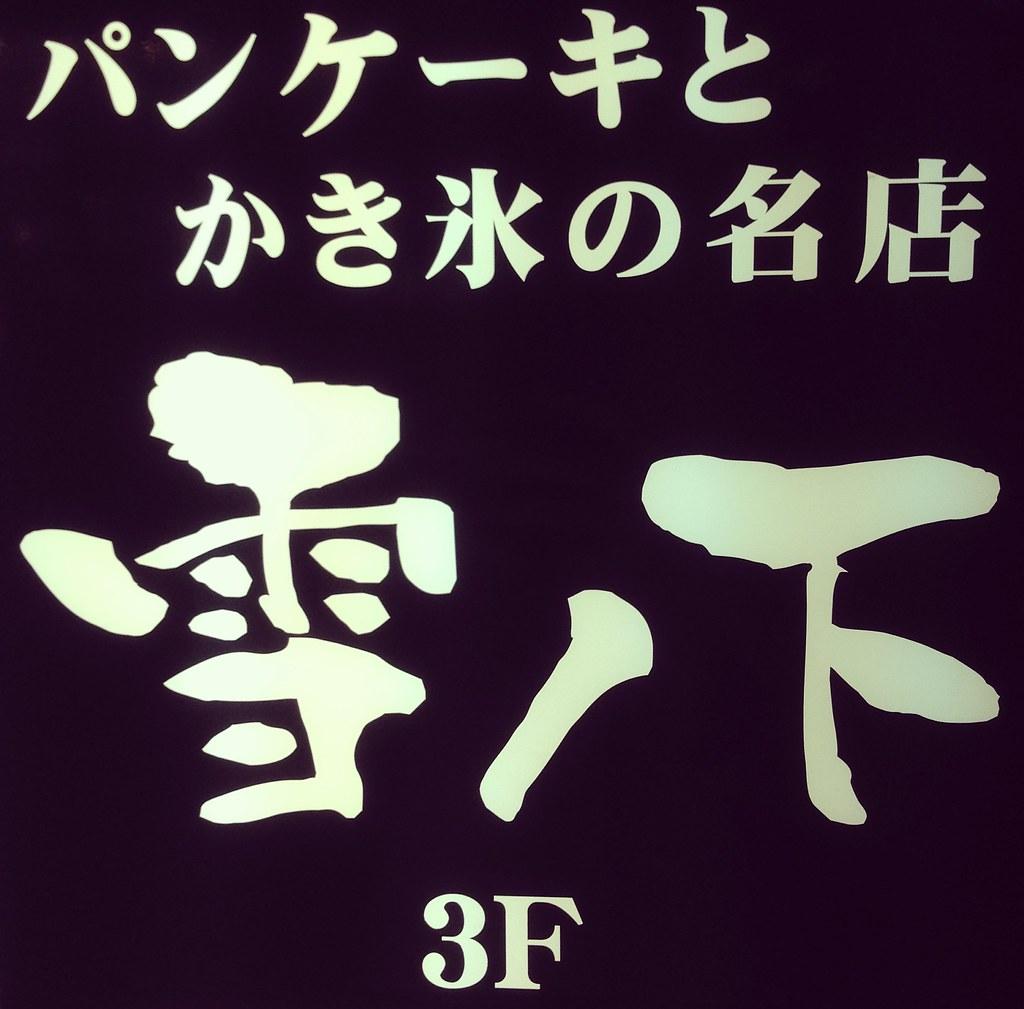 雪ノ下横浜中華街は3階にあります