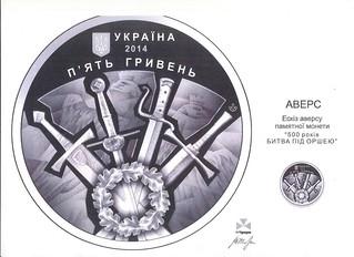 монета ОРША2