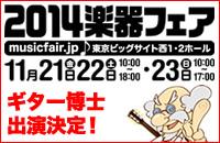 gakki-fair200