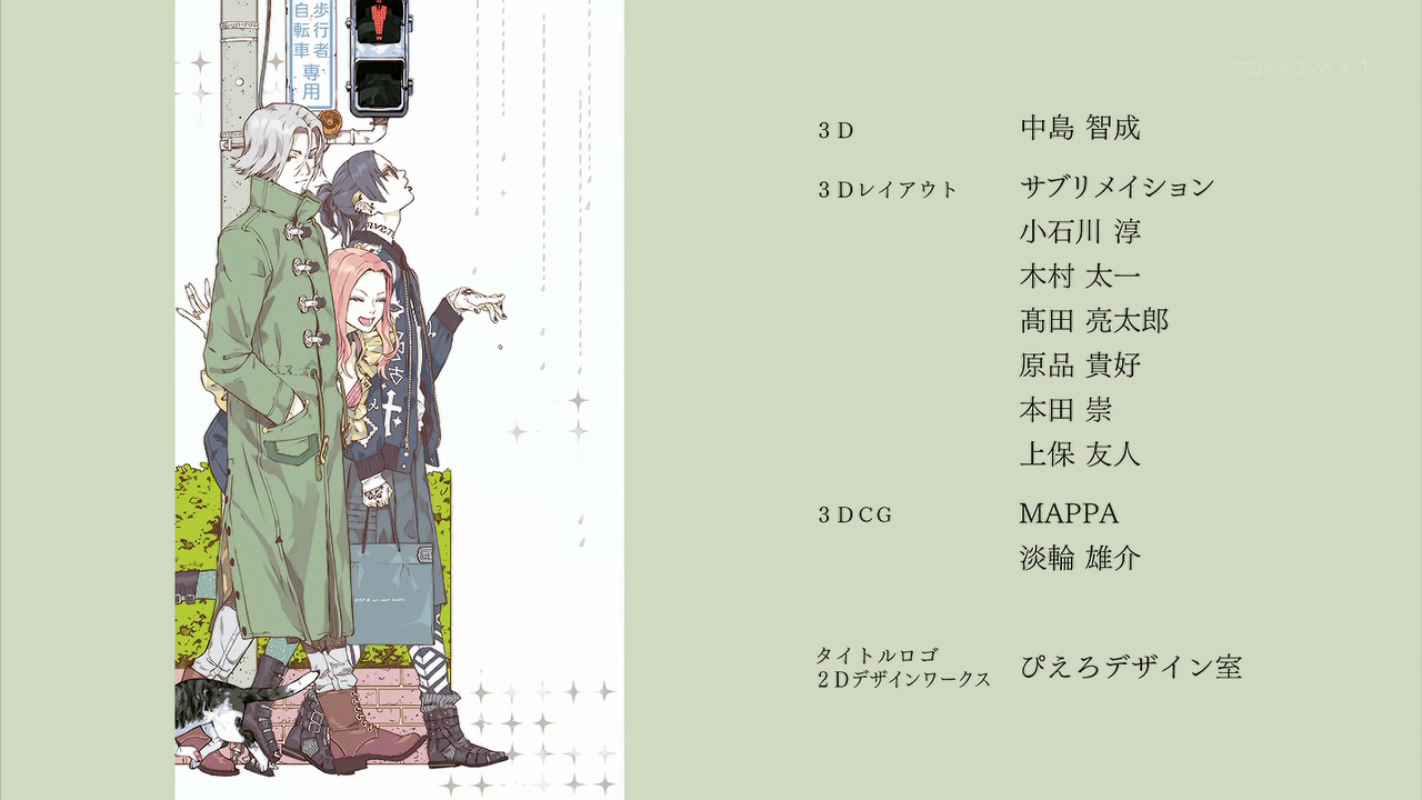 Tokyo Ghoul - ED (1)
