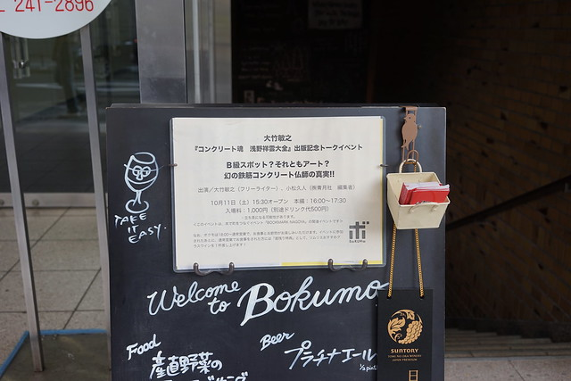BOKUMO,Nagoya