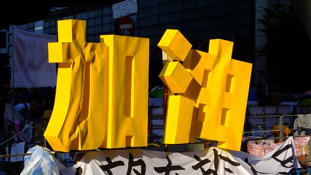 Umberlla Revolution - Central - HK8 (19-Oct-2014) 456