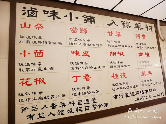 三峽白雞滷味 (8)
