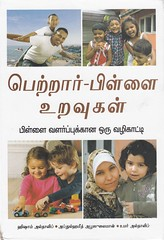 Parent-Child Relations in Tamil