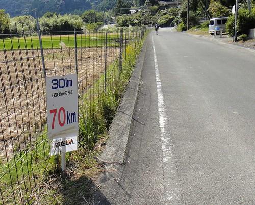 SHIMANTO70km