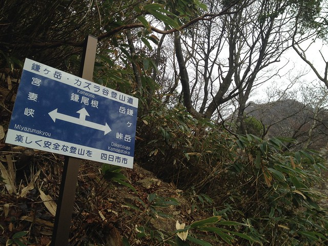 鎌ヶ岳 鎌ヶ岳・カズラ谷登山道 鎌尾根分岐