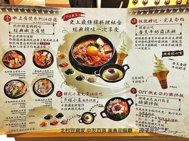 北村豆腐家 中友百貨 美食街餐廳 3