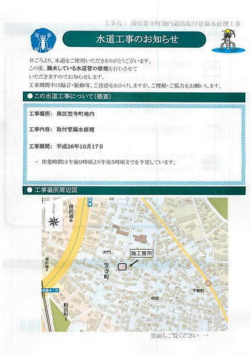 H26.10.17 水道工事のお知らせ_ページ_1