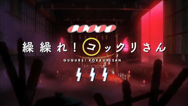 Gugure Kokkuri-san ep 1 - image 01