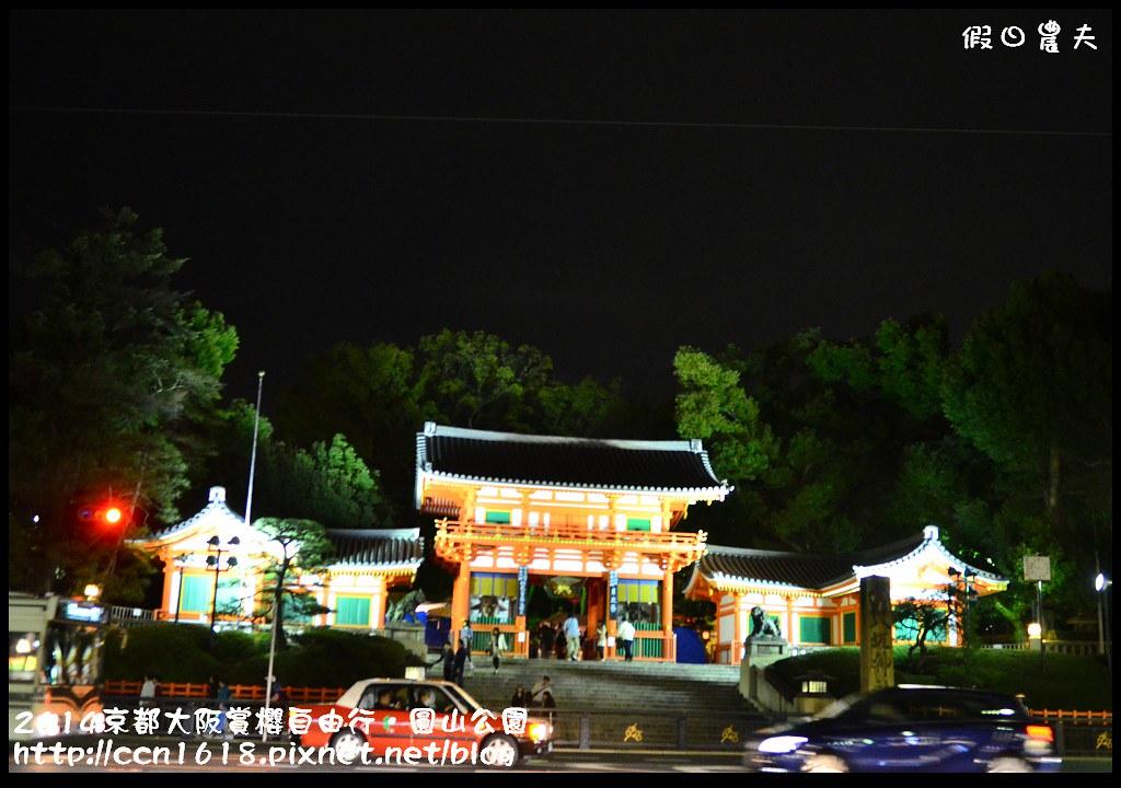 2014京都大阪賞櫻自由行.圓山公園DSC_0660