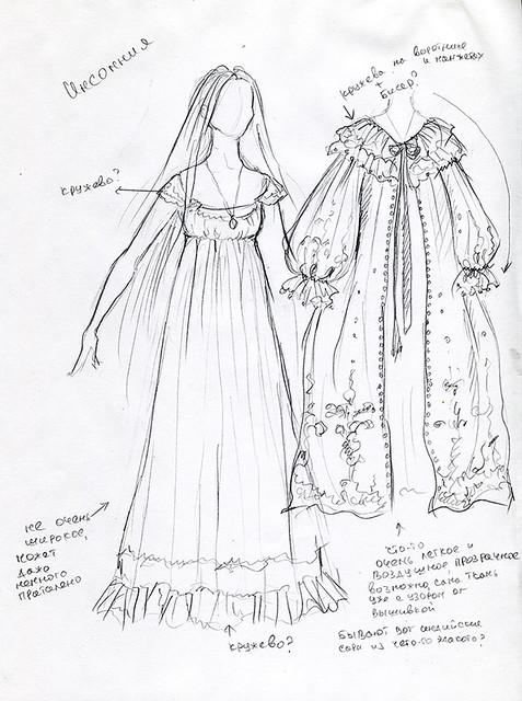 Insonmia, sketch