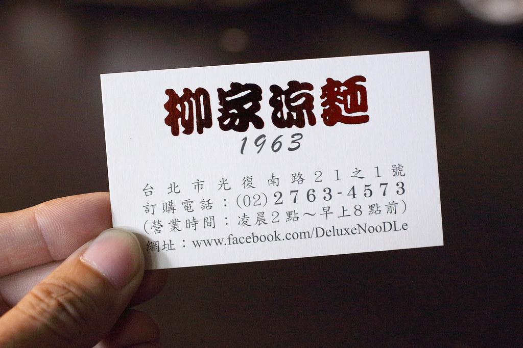 20141012松山-柳家涼麵 (15)